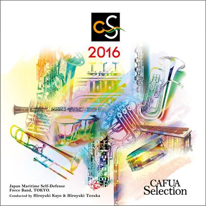【吹奏楽 CD】CAFUAセレクション2016