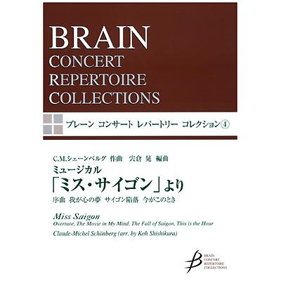 【吹奏楽 楽譜】ミュージカル「ミス・サイゴン」より