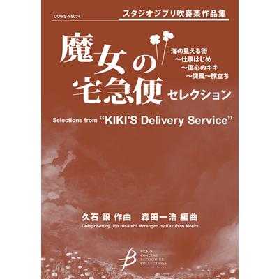 【吹奏楽 楽譜】「魔女の宅急便」セレクション