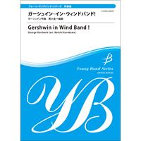【吹奏楽 楽譜】ガーシュイン・イン・ウィンドバンド!