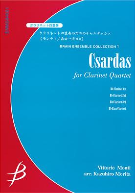 【アンサンブル 楽譜】チャルダッシュ【クラリネット4重奏】
