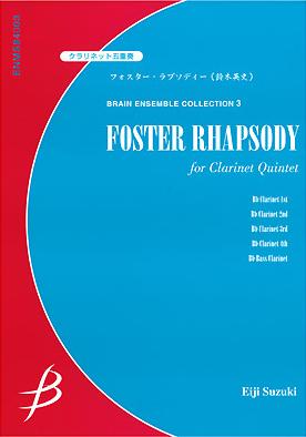 【アンサンブル 楽譜】フォスター・ラプソディー【クラリネット5重奏】