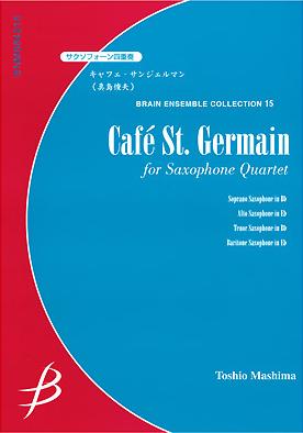 【アンサンブル 楽譜】キャフェ・サンジェルマン【サクソフォーン4重奏】