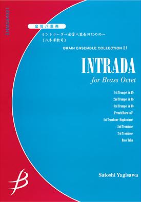 【アンサンブル 楽譜】イントラーダ【金管8重奏】