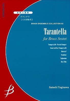【アンサンブル 楽譜】タランテラ【金管6重奏】