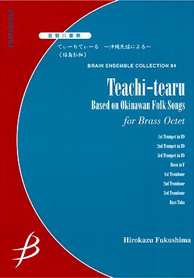 【アンサンブル 楽譜】てぃーちてぃーる~沖縄民謡による~【金管8重奏】