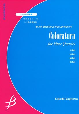 【アンサンブル 楽譜】コロラトゥーラ【フルート4重奏】
