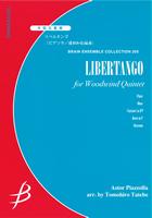 【アンサンブル 楽譜】リベルタンゴ【木管5重奏】