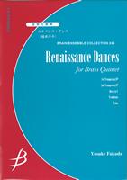 【アンサンブル 楽譜】ルネサンス・ダンス【金管5重奏】