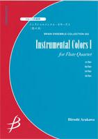 【アンサンブル 楽譜】インストゥルメンタル・カラーズ I【フルート4重奏】