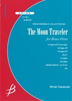 【アンサンブル 楽譜】月の旅人 1.ティコ 2.嵐の大洋 3.静かの海【金管8重奏】