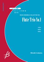 【アンサンブル 楽譜】フルート・トリオ第一番【フルート3重奏】