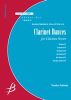 【アンサンブル 楽譜】クラリネット・ダンス【クラリネット6重奏】