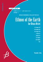 【アンサンブル 楽譜】大地のエスノ~金管8重奏のための~【金管8重奏】