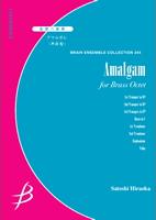 【アンサンブル 楽譜】アマルガム【金管8重奏】