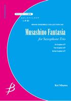 【アンサンブル 楽譜】むさしのファンタジア【サクソフォーン3重奏】
