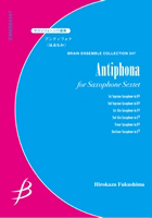 【アンサンブル 楽譜】アンティフォナ【サクソフォーン6重奏】