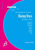 【アンサンブル 楽譜】Blazing Brass for Brass Octet【金管8重奏】