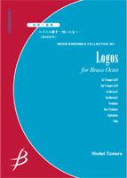 【アンサンブル 楽譜】ロゴスの闘争 -想いの先へ-【金管8重奏】