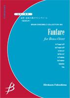 【アンサンブル 楽譜】金管八重奏の為のファンファーレ【金管8重奏】