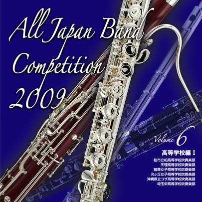 全日本吹奏楽コンクール2009 Vol.6 《高等学校編I》