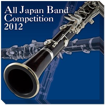【吹奏楽 CD】全日本吹奏楽コンクール2012 Vol.6~10 高等学校編5枚セット