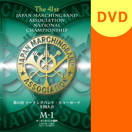 【マーチング DVD】第41回マーチング・カラーガード全国大会 マーチングバンド部門 金賞団体集 2:中学生の部