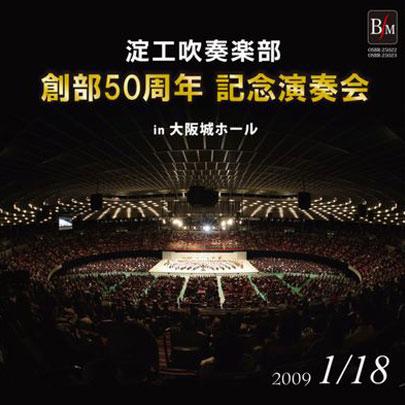 淀工吹奏楽部創部50周年コンサート