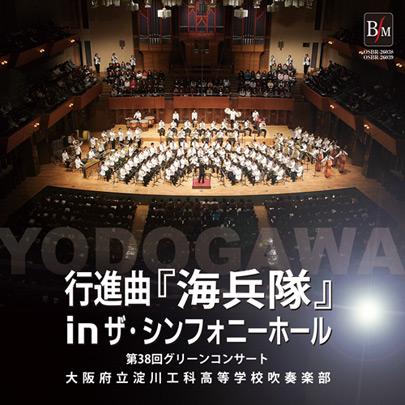 2010大阪淀工高校第38回グリーンコンサート