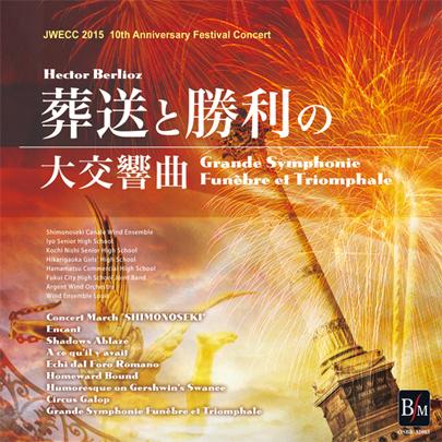 【吹奏楽 CD】JWECC2015 葬送と勝利の大交響曲 H. ベルリオーズ