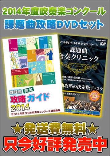 【吹奏楽 DVDセット】2014年度全日本吹奏楽コンクール課題曲 攻略DVDセット