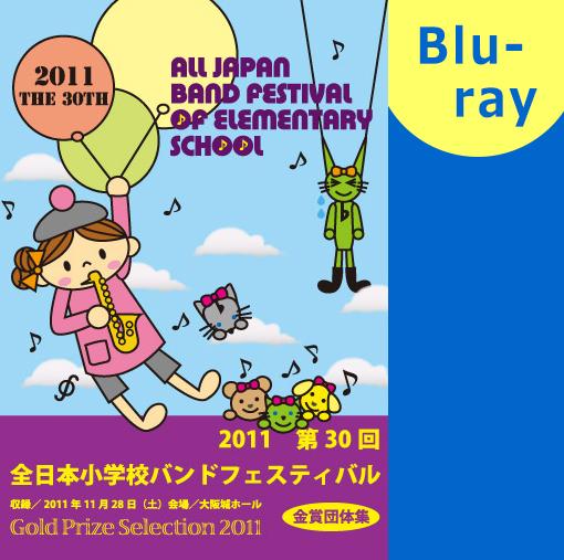 【マーチング DVD】第30回全日本小学校バンドフェスティバル金賞団体集 ブルーレイ
