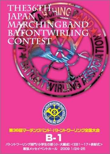 第36回マーチングバンド・バトントワーリング全国大会B-01