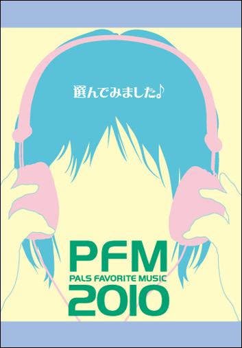 PFM2010