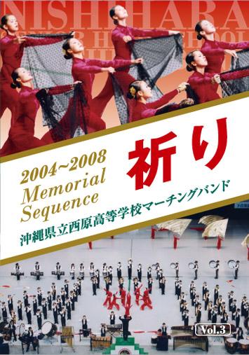 【マーチング DVD】沖縄県立西原高等学校マーチングバンド 祈り