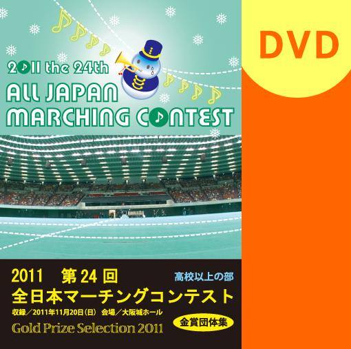 【マーチング DVD】第24回全日本マーチングコンテスト高校以上の部 金賞団体集