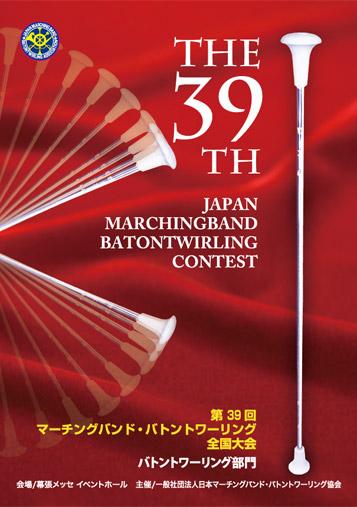 【音声カット】第39回マーチング・バトン全国大会 バトントワーリング部門 B-6 一般の部(ポンポンペップアーツ編成)