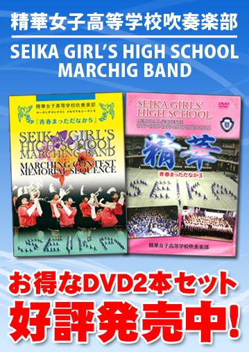 【マーチング DVDセット】精華女子高等学校吹奏楽部  青春まっただなか3 + 5