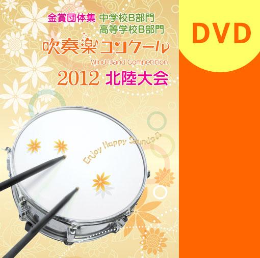 【吹奏楽 DVD】2012 北陸吹奏楽コンクール金賞団体集 中学校・高等学校B部門