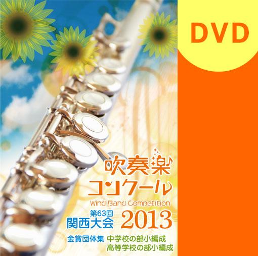 【吹奏楽 DVD】2013 関西吹奏楽コンクール金賞団体集 中学校・高等学校小編成の部