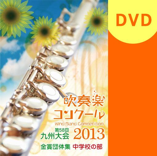 【吹奏楽 DVD】2013 九州吹奏楽コンクール金賞団体集 中学校部門