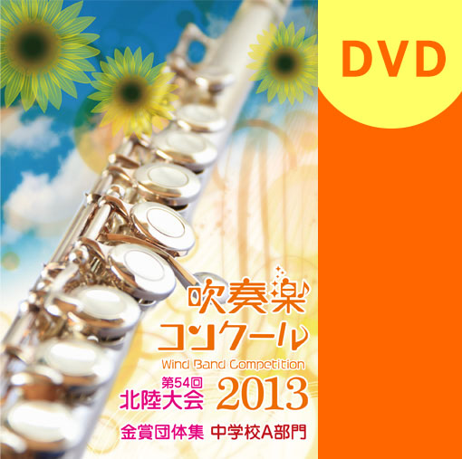【吹奏楽 DVD】2013北陸吹奏楽コンクール金賞団体集 中学校A部門
