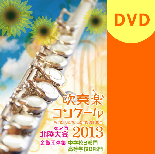 【吹奏楽 DVD】2013 北陸吹奏楽コンクール金賞団体集 中学校・高等学校B部門