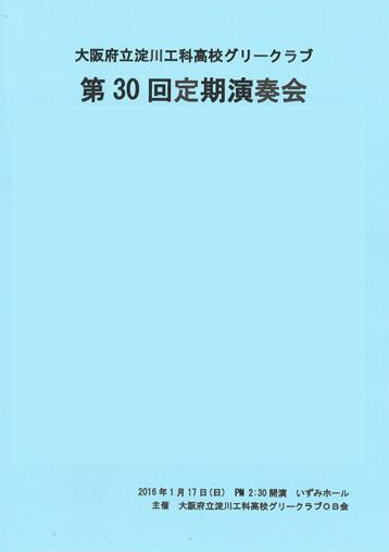 【合唱 DVD】大阪府立淀川工科高校グリークラブ 第30回定期演奏会