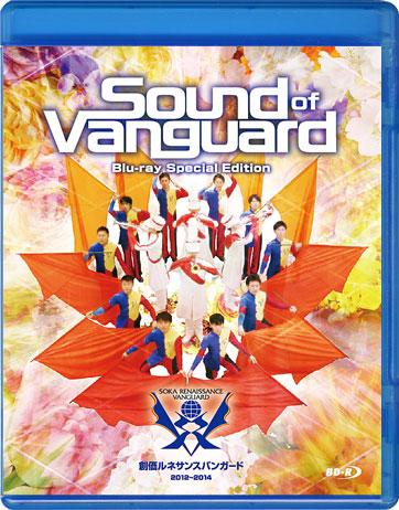 【吹奏楽 ブルーレイ】創価ルネサンスバンガード  Sound of Vanguard