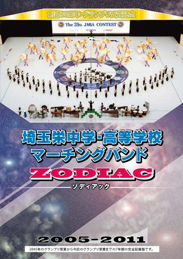 【マーチング DVD】埼玉栄中学・高等学校マーチングバンド ZODIAC (ゾディアック) 2005-2011