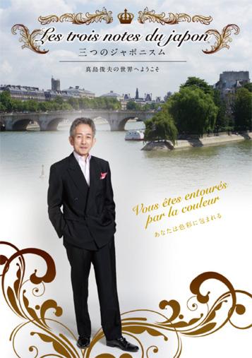 【吹奏楽 DVD】三つのジャポニスム 真島俊夫 作品集