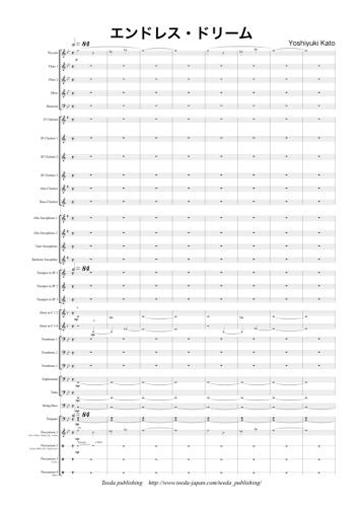 【吹奏楽 楽譜】エンドレス・ドリーム