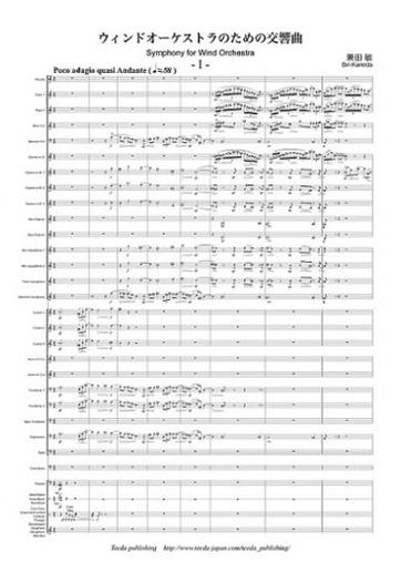 【吹奏楽 楽譜】ウィンドオーケストラのための交響曲