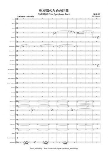 【吹奏楽 楽譜】吹奏楽のための序曲